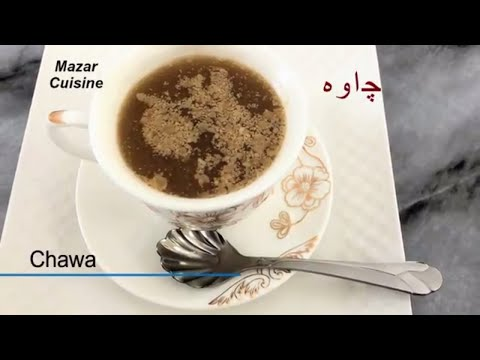 Chawa Recipe, چاوه افغانی  Herbal Tea, Chai Recipe