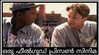 The Shawshank Redemption (1994) | Movie's Malayalam Explanation | My Channel