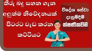Duty free again starts for srilankana