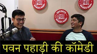 पवन पहाड़ी की कॉमेडी with RJ Kaavya   Comedian   2019