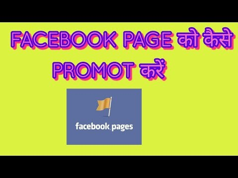 How to promote facebook page in facebook group in Hindi