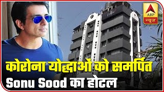Sonu Sood Offers To Provide His Hotel For Corona warriors | ABP News