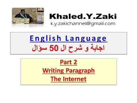 The 50 Questions   Part 2   Writing Paragraph   The Internet ال 50 سؤال -