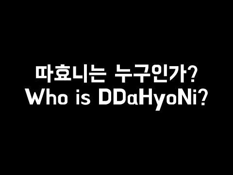 따효니 홍보 [Introducing DDaHyoNi Youtube] - 하스스톤 Hearthstone