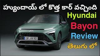 Hyundai Bayon Review in Telugu | Hyundai New SUV | Bayon in Telugu | Bayon Features, Interiors | TCG