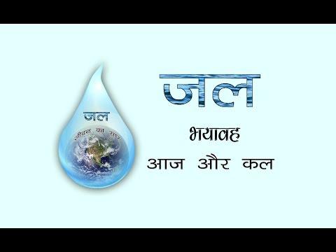 पानी के बारे में ये बातें जानकर आप रह जाएंगे आश्चर्यचकित