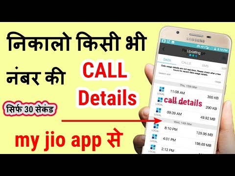 how to get call history of any mobile number, call detail of any no hindi