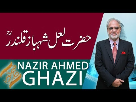 Lal Shahbaz Qalandar History In Urdu Episode 07 Very