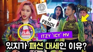 Download 2천만원? JYP가 엄청나게 투자하는 '있지 ICY' 뮤비 명품패션 분석 (itzy) Video
