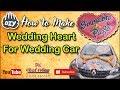 DIY How To Make Wedding Heart For Wedding CarWedding Decoration deas