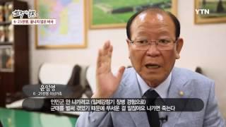 [한국사 탐(探)] - 6.25 전쟁, 끝나지 않은 비극 / YTN DMB