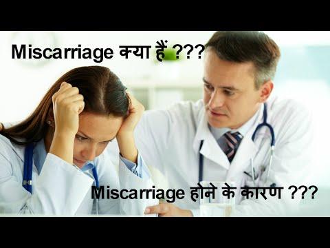 What is Miscarriage? Reason for Miscarriage in hindi/ गर्भपात क्या है व गर्भपात होने के क्या कारण है