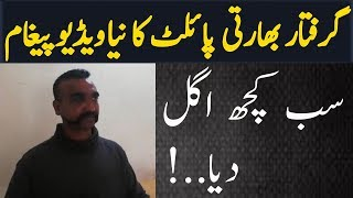 New video Message of  Indian Pilot|Captured Indian Air Force Pilot Praises Pakistan Army