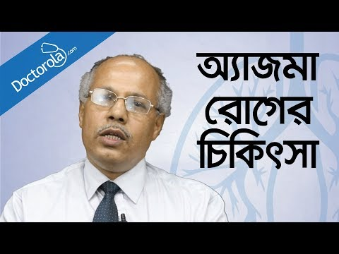 Asthma Symptoms, Treatment, and Prevention in Bangla