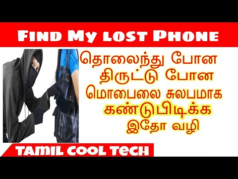 Find your Lost | Stolen | Switched Off mobile phone - tamil cool tech and tricks