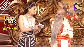 Suri Finds Mahi Ravishing | Comedy Circus Ka Naya Daur