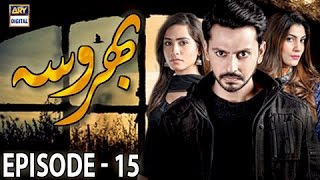 Bharosa Ep 15 - 11th April 2017 - ARY Digital Drama