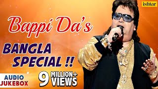 Bappi Da : Bangla Special - Evergreen Bengali Songs | Audio Jukebox | Bengali Hits