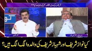 Kya Nawaz Sharif or Shahbaz Sharif ki walida alag hain??