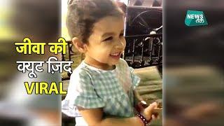 IPL: जब बीच मैच में धोनी की बेटी जीवा ने कर डाली जिद | News Tak