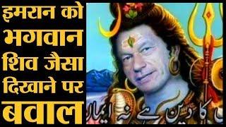 असल सवाल ये है कि Imran Khan को भगवान शिव जैसे दिखाने से किसको क्या फायदा मिला?   Pakistan   Shiva