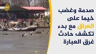 مصرع العشرات بغرق عبارة في مدينة الموصل العراقية 🇮🇶