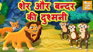 शेर और बन्दर की दुश्मनी l Moral Stories For Kids l Hindi Cartoon l Stories For Kids l Toonkids Hindi