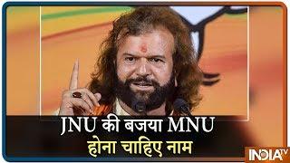 Hansraj Hans ने JNU का नाम बदलने की मांग की, कहा JNU की जगह MNU होना चाहिए
