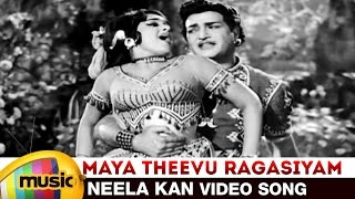 Maya Theevu Ragasiyam Tamil Movie | Neela Kan Video Song | NTR | Rajasree | Vijay KrishnaMurthy