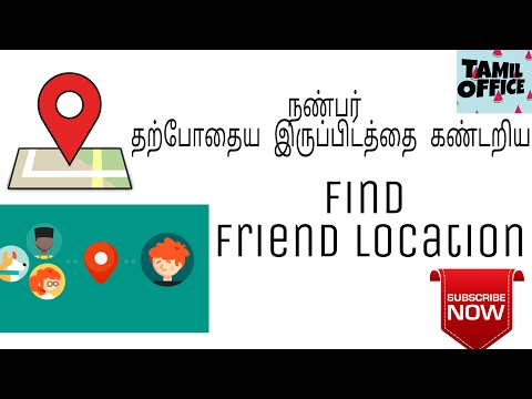 How To Find Friends/Family Members Location   Tamil Office