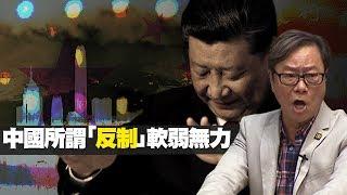 中國所謂「反制」軟弱無力 黃毓民 毓民踩場 191202 ep1146 p2 of 5