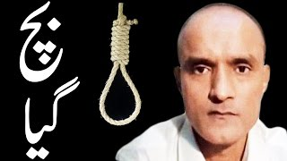 DON'T HANG HIM YET - India Gets Stay Order on Terrorist Kulbhushan Yadav's Execution