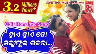 Hai Hai To Malli Phula Gajara ,Odia Romantic, Shakti Mishra , Sritam , Deepa , Sabitree Music