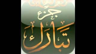 سعد الغامدي جزء تبارك Juzu Tabarak