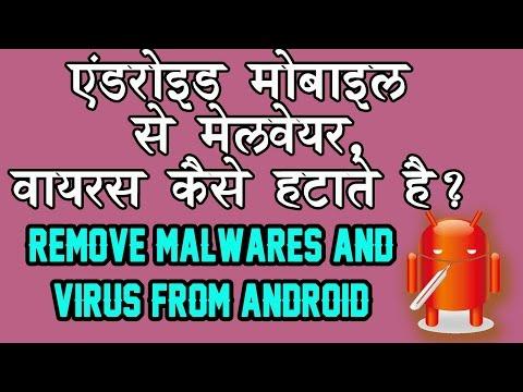 How to Uninstall Malware/Virus on an Android Device-Hindi (फ़ोन में से वायरस कैसे हटाते  है ?)
