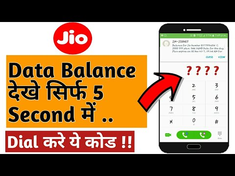 How to check jio data balance without my jio app