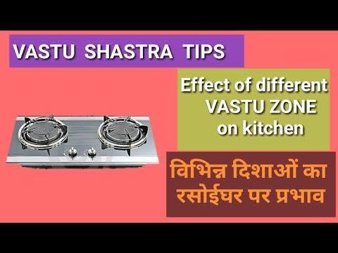 16 Vastu zone & effect of kitchen location |16 दिशाओं पर रसोईघर का प्रभाव | Vastu tips for kitchen