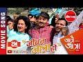 Jiban Jatra Ho Jatrai Jatra Movie Song Kali Prasad Baskota Bipin Rabindra SinghRabindra Jha