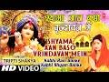 Shyama Aan Baso Vrindavan Mein By Tripti Shaqya Full Song Ka