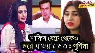পূর্ণিমার কড়া জবাব শাকিব অপুর তালাক নিয়ে ! Shakib Khan Apu Biswas Divorce   Actress Purnima