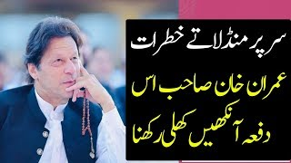 Time to Take a Right Decision for Imran Khan and Team