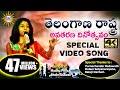 Download Telangana Formation Day Special Video Song 2018 || Madhu Priya, Bhole Shawali |DiscoRecoding Company In Mp4 3Gp Full HD Video