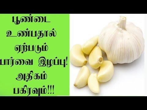 Consuming Garlic may cause Blindness|Tamil News|