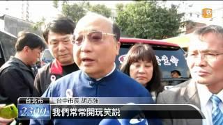 【2014.01.24】胡瓜母告別式 演藝圈好友送行 -udn tv