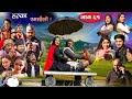 Halka Ramailo | Episode 61 | 10 January 2021 | Balchhi Dhurbe, Raju Master | Nepali Comedy