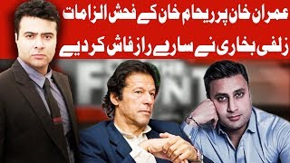 On The Front with Kamran Shahid - 14 June 2018 | Dunya News