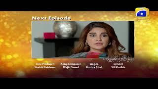 Mera Ghar Aur Ghardari - Episode 37 Teaser   HAR PAL GEO