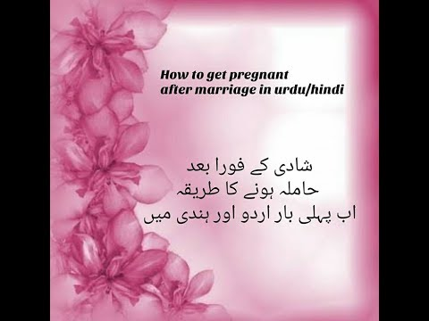 how to get  pregnant after marriage in urdu/hindi