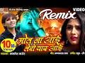 Download Maut Na Aayi Teri Yaad Aai    Hindi Remix Sad Song    Kamlesh Barot    मौत न आई तेरी याद आई    MP3,3GP,MP4