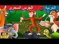 لجرس السحرى   قصص اطفال   حكايات عربية